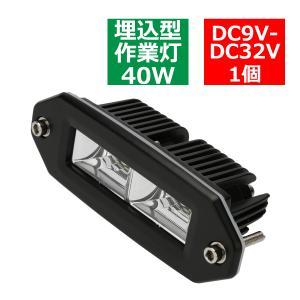 LED ライトポッド 40W 埋込型 フラッシュマウント フォグランプ バックランプ 防水IP67 12V 24V 作業灯 PZ533|tech