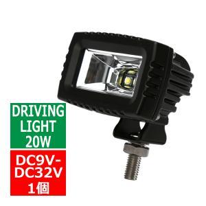 LED ドライビングライト 20W 小型 軽量 広角 フォグランプ バックランプ 防水IP67 12V 24V 作業灯 PZ534|tech