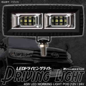 LED ドライビングライト 40W 小型 軽量 広角 フォグランプ バックランプ 防水IP67 12V 24V 作業灯 PZ535|tech