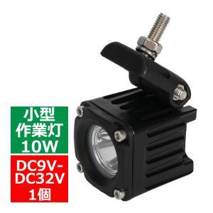 LED 10W 連結可能 ミニ ライトポッド 小型 軽量 防水 IP67 12V 24V 作業灯 バックランプなど PZ536|tech