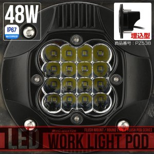 LED 48W ライトポッド 埋込型 フラッシュマウント フォグランプ バックランプ 防水IP67 12V 24V 作業灯 PZ538|tech