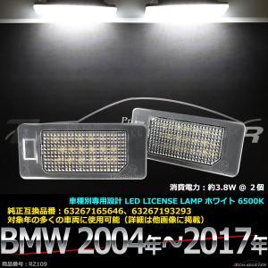 BMW LEDライセンスランプ E82/E88/E90/E9...