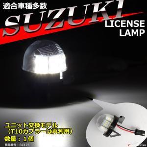 ■商品コード  RZ175  ■商品タイトル  車種別専用設計 ライセンスランプユニット  ■対応車...
