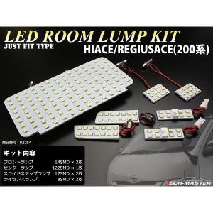 200系 ハイエース/レジアスエース スーパーGL 爆光LEDルームランプ 1型/2型/3型/4型 前期/後期  RZ254|tech
