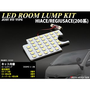 200系 ハイエース/レジアスエース 爆光LEDルームランプキット スーパーGL4型 DX1型/2型/3型/4型 前期/後期 専用設計 JUST FIT TYPE  RZ255|tech