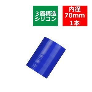 汎用シリコンホース ストレート 内径 70Φ 70mm ブル...