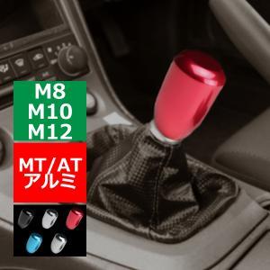 6MT/5MT/AT 汎用 アルミシフトノブ M8/M10/M12対応 ブラック/シルバー/レッド/ブルー/グレー  SZ076〜SZ080|tech