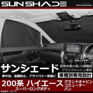 200系 ハイエース サンシェード スーパーロングボディ 専用設計 グランドキャビン/コミューター/バン ブラックメッシュ 車中泊 SZ179|tech