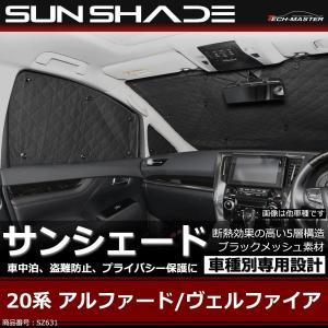 20系 アルファード/ヴェルファイア サンシェード 専用設計 5層構造 ブラックメッシュ 車中泊 アウトドア 日よけ SZ631|tech