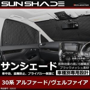 30系 アルファード/ヴェルファイア サンシェード 専用設計 5層構造 ブラックメッシュ 車中泊 アウトドア 日よけ SZ632|tech