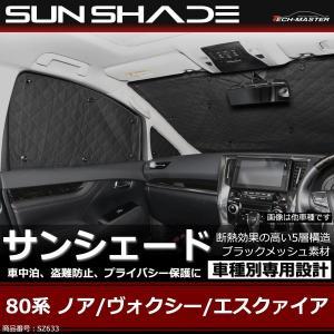 80系 ノア/ヴォクシー/エスクァイア サンシェード 専用設計 5層構造 ブラックメッシュ 車中泊 アウトドア 日よけ SZ633|tech