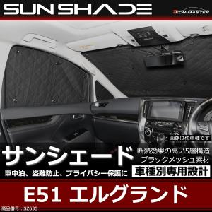 E51 エルグランド サンシェード 専用設計 5層構造 ブラックメッシュ 車中泊 アウトドア 日よけ SZ635|tech