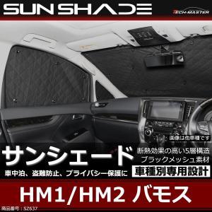 バモス 車中泊 サンシェード HM1 HM2 専用設計 5層構造 ブラックメッシュ アウトドア 日よけ SZ637|tech