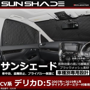 CV系 デリカD5 サンシェード D:5 専用設計 5層構造 ブラックメッシュ 車中泊 アウトドア 日よけ SZ638|tech