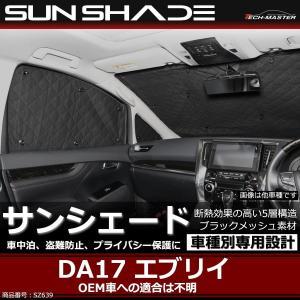 DA17 エブリイ 専用設計 5層構造 ブラックメッシュ 車中泊 アウトドア 日よけ エブリィ SZ639|tech