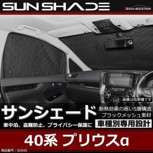 40系 プリウスα サンシェード 専用設計 ZVW40 5層構造 ブラックメッシュ 車中泊 アウトドア 日よけ SZ640|tech