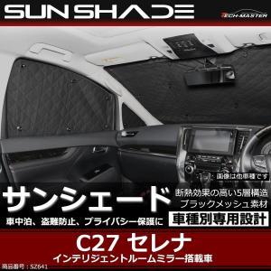 C27 セレナ サンシェード 専用設計 インテリジェントルームミラー搭載車用 5層構造 ブラックメッシュ 車中泊 アウトドア 日よけ SZ641|tech