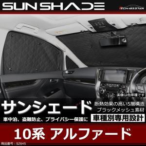 10系 アルファード サンシェード 専用設計 5層構造 ブラックメッシュ 車中泊 アウトドア 日よけ SZ645|tech