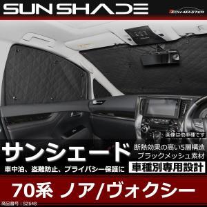 70系 ノア / ヴォクシー サンシェード 専用設計 5層構造 ブラックメッシュ 車中泊 アウトドア 日よけ SZ648|tech