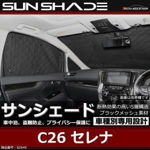 C26 セレナ サンシェード 専用設計 5層構造 ブラックメッシュ 車中泊 アウトドア 日よけ SZ649|tech