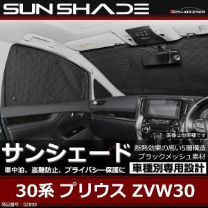 30系 プリウス サンシェード 専用設計 5層構造 ブラックメッシュ 車中泊 アウトドア 日よけ SZ809|tech