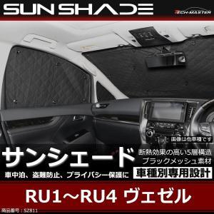 ヴェゼル サンシェード RU1 RU2 RU3 RU4 専用設計 5層構造 ブラックメッシュ 車中泊 アウトドア 日よけ SZ811|tech