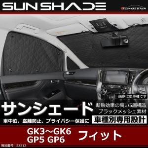 フィット サンシェード GK3 GK4 GK5 GK6 GP5 GP6 専用設計 5層構造 ブラックメッシュ 車中泊 アウトドア 日よけ SZ812|tech