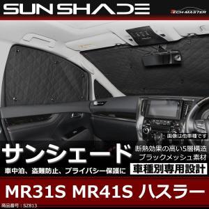 ハスラー サンシェード MR31S MR41S 専用設計 5層構造 ブラックメッシュ 車中泊 アウトドア 日よけ SZ813|tech