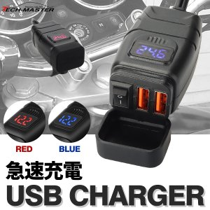 USB電源 QC3.0 DC 12V USB2ポート 急速充電 USBチャージャー 電圧計 電源ON/OFFスイッチ付き SZ931|tech