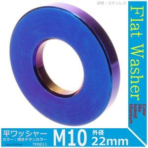 平ワッシャー M10 外径22mm 内径10.5mm 厚3mm ステンレス 焼きチタンカラー 1個 TF0011