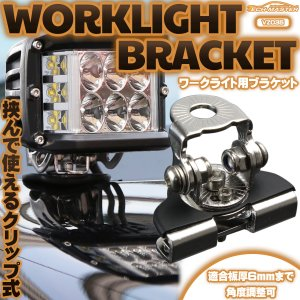 ステンレス製 ブラケット 板厚6mmまで 挟み込み 360度 角度調整 LED 作業灯 ワークライト ライトバー フォグランプ 補助灯 取付に VZ035|tech