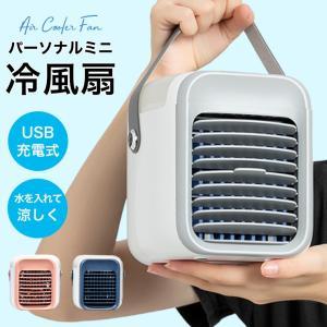 冷風扇 扇風機 冷風機 卓上 小型 クーラー 冷房 おすすめ 携帯扇風機 卓上扇風機 コンパクト ミ...