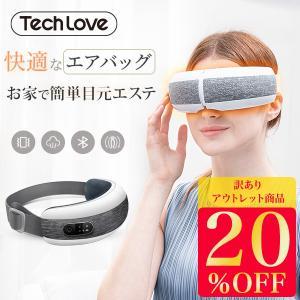Tech Love スマートホットアイマスク 父の日 プレゼント ギフト 実用的 健康 健康グッズ ...