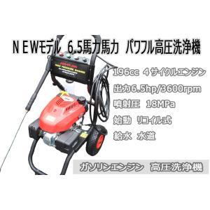 【高圧洗浄機NEWモデル】6.5馬力 196CC ガソリン エンジン式 パワフル!