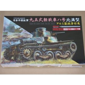 サイバーホビー 1/35 WW.II 日本帝国陸軍 九五式軽戦車ハ号 (北満型) w/アルミ製砲身 プラモデル SP-95|techno-hobby-center