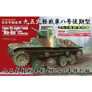 サイバーホビー 1/35 WW.II 日本帝国陸軍 九五式軽戦車ハ号 後期型 w/アルミ製砲身 日本限定 プラモデル SP-101|techno-hobby-center