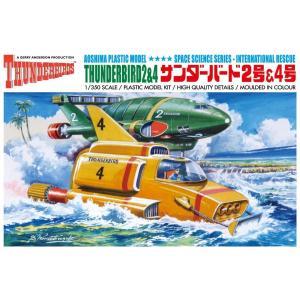 アオシマ 1/350 サンダーバード2号&4号 サンダーバード No.02 プラモデル|techno-hobby-center
