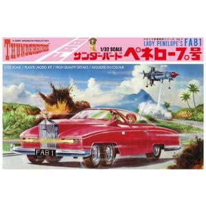 アオシマ 1/32 ペネロープ号 プラモデル サンダーバード No.7|techno-hobby-center