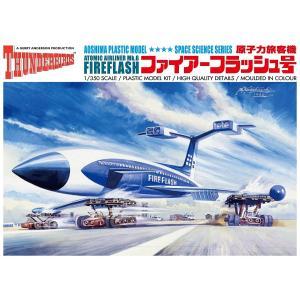 アオシマ 1/350 サンダーバード No.8 ファイヤーフラッシュ プラモデル|techno-hobby-center