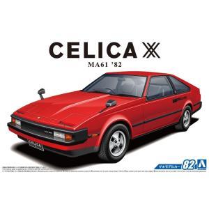 アオシマ 1/24 トヨタ MA61 セリカXX 2800GT 1982 プラモデル ザ・モデルカー No.82|techno-hobby-center
