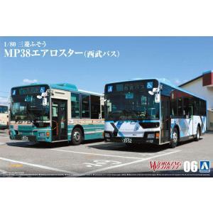 アオシマ 1/80 ワーキングビークルシリーズ No.6 三菱ふそう MP38エアロスター(西武バス) プラモデル|techno-hobby-center