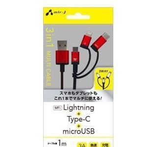 UKJLMC100RD2017年12月 発売◆ライトニング、Type-CとマイクロUSBの3イン1U...