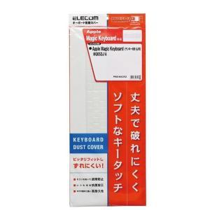 PKBMACK22017年10月 発売◆極めて薄く、ぴったりフィットするキーボード防塵カバーです。 ...