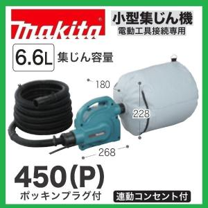 マキタ 450(P) 小型集じん機 [6.6L]【粉じん専用集塵機】
