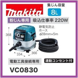 マキタ  VC0830 粉じん専用集塵機(集じん容量8L) [連動コンセント付]