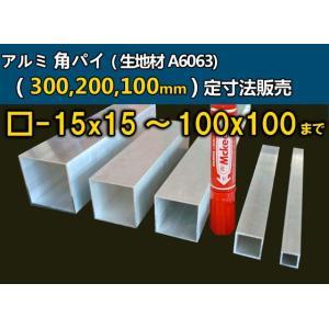 アルミ 角パイプ(A6063)生地材 各サイズの(1000〜100mm)各定寸長で販売  / 個数算定価格200円