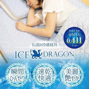 訳あり 冷感寝具 アイスドラゴン ひんやり 枕 パッド 63×43 ピローカバー