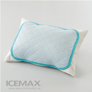 アイスマックス クール 枕    パッド 2018モデル 冷感 夏 寝具 ひんやり 冷たい まくらカ...