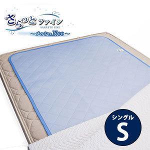 吸放湿性の高い東洋紡のモイスファインEXを使用 敷き布団やマットレスの下に敷くだけでカビや湿気対策に...