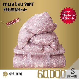 ムアツ 羽毛布団セット シングル 昭和西川 ムアツ90N 体...